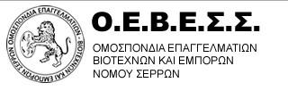 ΟΕΒΕΣΣ