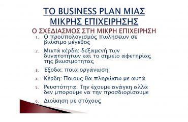 Το ΒΠ μιας μικρης επιχειρησης