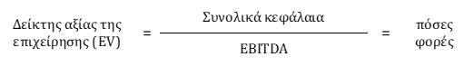 Δείκτης EV-02