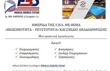FBS - Zafolia - Εκδήλωση